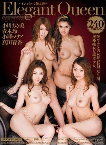 Elegant Queen 小川あさ美 青木玲 小澤マリア 真田春香 MOODYZ ムーディーズ [DVD]