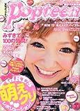 Popteen (ポップティーン) 2011年 01月号 [雑誌]