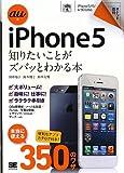 ポケット百科 au版 iPhone5 知りたいことがズバッとわかる本