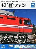 鉄道ファン 2013年 02月号 [雑誌]