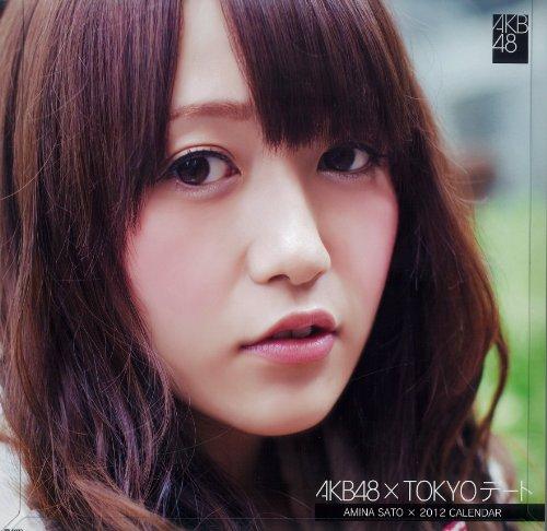 佐藤亜美菜 AKB48 2012TOKYOデートカレンダー