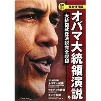 CD2枚付[完全保存版]オバマ大統領演説