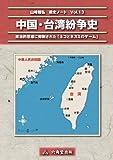 中国・台湾紛争史 山崎雅弘 戦史ノート