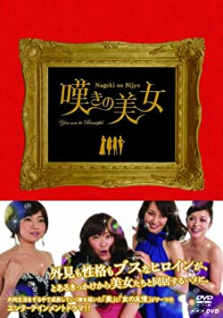 嘆きの美女 [DVD]