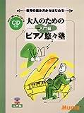 音符の読み方からはじめる 大人のためのピアノ悠々塾 入門編 CD付