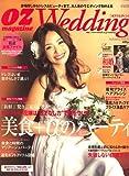 OZ magazine Wedding (オズ マガジン ウェディング) 2007年 11月号 [雑誌]