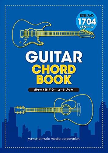 ポケット版 ギター コードブック