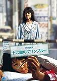 十六歳のマリンブルー[DVD]