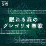 眠れる森のグレゴリオ聖歌[安眠とリラクゼーションのための美音ヴォイス曲集]