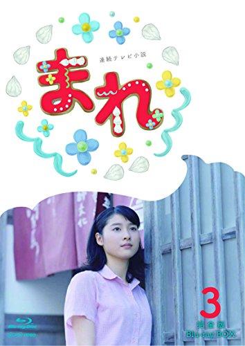 連続テレビ小説 まれ 完全版 ブルーレイBOX3 [Blu-ray]