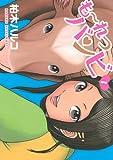 も~れつバンビ(1) (ヤングマガジンコミックス)