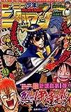 週刊少年ジャンプ 2012年9月24日号 NO.41