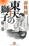 東天の獅子 天の巻・嘉納流柔術 第二巻 (フタバノベルス)