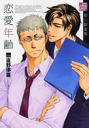 恋愛年齢 初回限定版 (ドラコミックス 233)