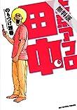 上京アフロ田中(6)【期間限定 無料お試し版】 (ビッグコミックス)