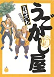 うごかし屋 3 (ビッグコミックス)