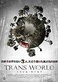 トランス・ワールド [DVD]