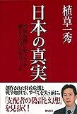 日本の真実 安倍政権に危うさを感じる人のための十一章