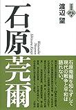 石原莞爾 (言視舎評伝選)