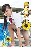 夏少女 黒宮れい Part.9