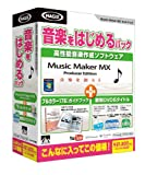 Music Maker MX 音楽をはじめるパック