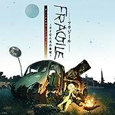 FRAGILE~さよなら月の廃墟~ オリジナルサウンドトラックPLUS