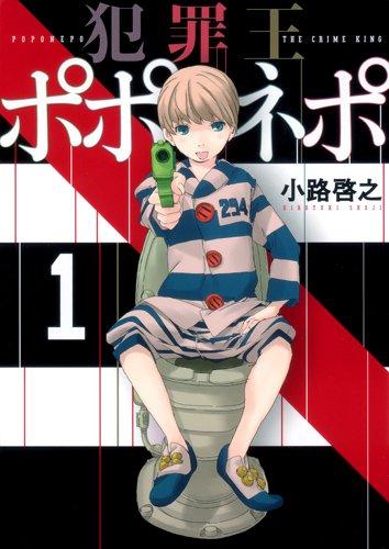 犯罪王ポポネポ 1 (ヤングジャンプコミックス)