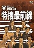 特捜最前線 BEST SELECTION VOL.31[DVD]