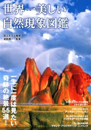 世界一美しい自然現象図鑑