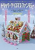 トリック・クリスマス・ファンタジー: マシュー・ラビリンスのだまし絵イリュージョン!