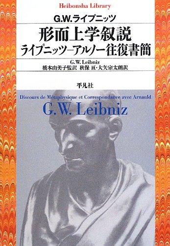 形而上学叙説 ライプニッツ−アルノー往復書簡 (平凡社ライブラリー ら 7-1)