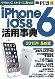 iPhone6&iOS8活用事典 2015年最新版 (日経BPパソコンベストムック)