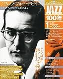 まずピアノ・トリオから始めよう:ワルツ・フォー・デビイ (JAZZ100年 4/8号)