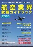 航空業界就職ガイドブック2013 (イカロス・ムック)