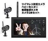 TKS ワイヤレス防犯カメラ ベビーモニター 無線監視カメラ 【7インチLCDモニター付き カメラ2台セット】  デジタルカメラ 無線セキュリティ ホームセキュリティシステム 室内カメラ 暗視可能 CMOSイメージセンサーTKS-KW8072