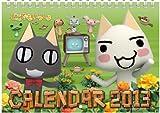 どこでもいっしょ 2013カレンダー