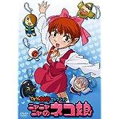 ゲゲゲの鬼太郎 セレクション ニャニャニャのネコ娘 [DVD]