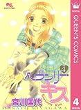 ヘヴンリー・キス 4 (クイーンズコミックスDIGITAL)