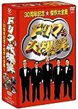 ドリフ大爆笑 30周年記念傑作大全集 DVD-BOX (通常版)