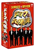 �ɥ������� 30��ǯ��ǰ��������� DVD-BOX (�̾���)