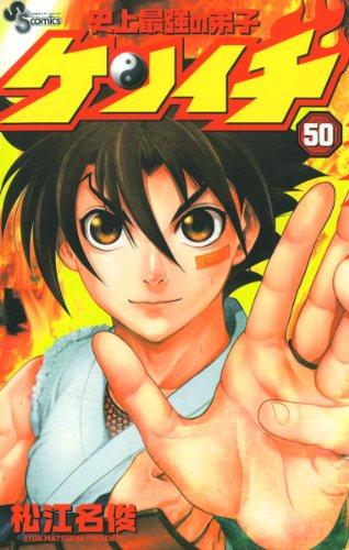 史上最強の弟子 ケンイチ(50) (少年サンデーコミックス)