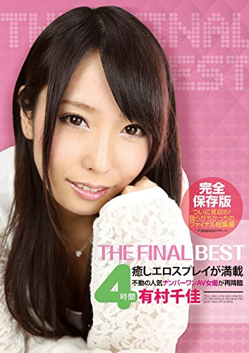 [有村千佳] 有村千佳 THE FINAL BEST 4時間 Fetish Box/妄想族