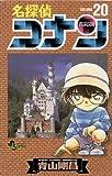 名探偵コナン(20) (少年サンデーコミックス)