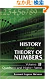 History of the Theory of Numbers, Volume III: Quadratic and Higher Forms (Dover Books on Mathematics)