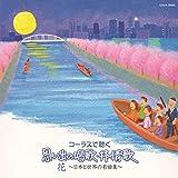コーラスで聴く 思い出の唱歌・叙情歌 花 ~日本と世界の名曲集~