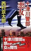 十津川警部 悪女 (ノン・ノベル)