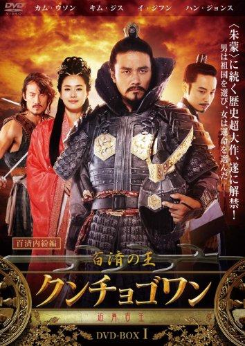 百済の王 クンチョゴワン(近肖古王) DVD-BOXⅠ