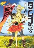 タムナ~Love the Island~ (1) (WINGS COMICS DX)(全3巻)(漫画)