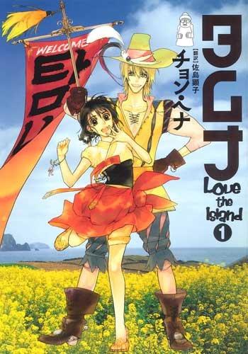 タムナ~Love the Island~ (1) (WINGS COMICS DX)