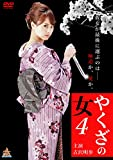 やくざの女4 [DVD]